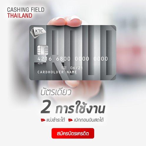 บัตรกดเงินสด : KTC PROUD คว้าทุกความต้องการในบัตรเดียว