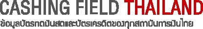 ข้อมูลบัตรกดเงินสดและบัตรเครดิตของทุกสถาบันการเงินไทย | Cashing Field Thailand