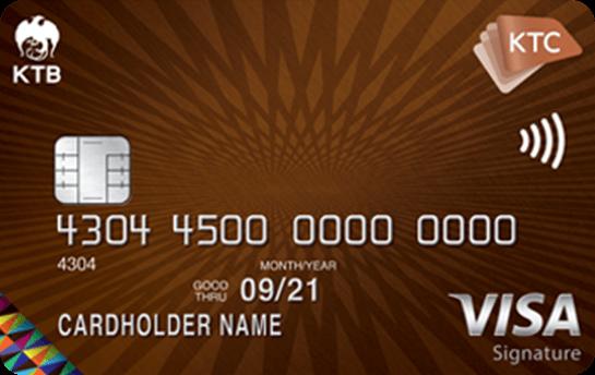 บัตรเครดิต : KTC Visa Signature ให้ชีวิตมีแต่คำว่า มากกว่า