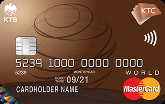 บัตรเครดิต : KTC World Rewards MasterCard ให้ชีวิตมีแต่คำว่า มากกว่า