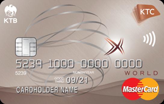 บัตรเครดิต : KTC X World Rewards MasterCard ให้ชีวิตมีแต่คำว่า มากกว่า
