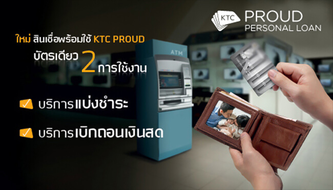 KTC PROUD : ใหม่ สินเชื่อพร้อมใช้ KTC PROUD บัตรเดียว 2 การใช้งาน