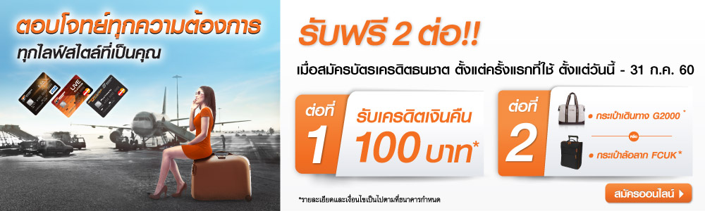 บัตรเครดิต : THANACHART Credit Card Promotion