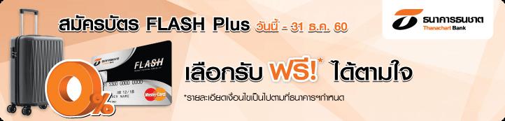 บัตรกดเงินสด : THANACHART (Flash Plus)