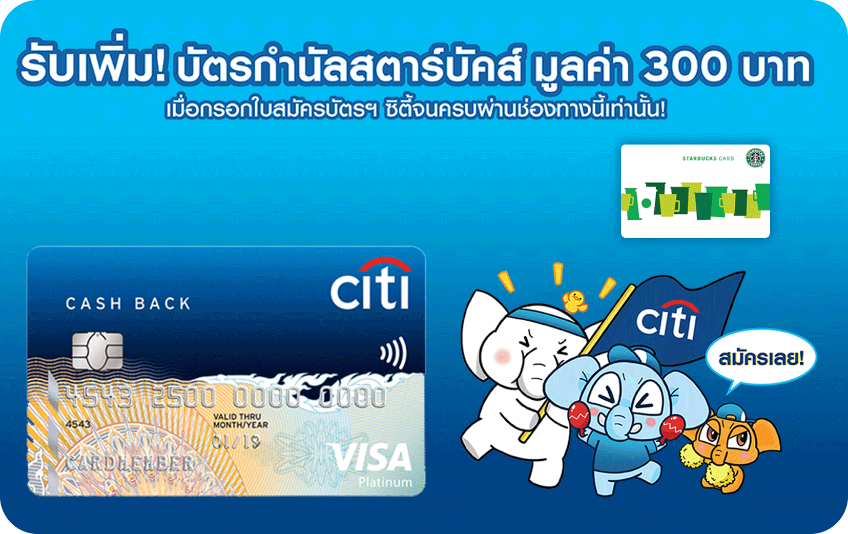 Citi Cash Back Platinum Starbucks