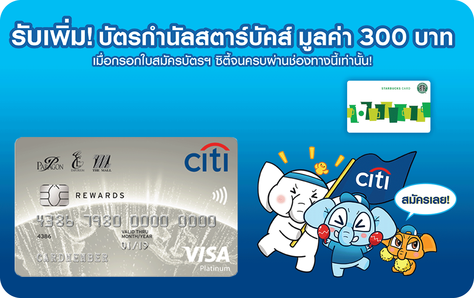 Citi M Visa Rewards Starbucks