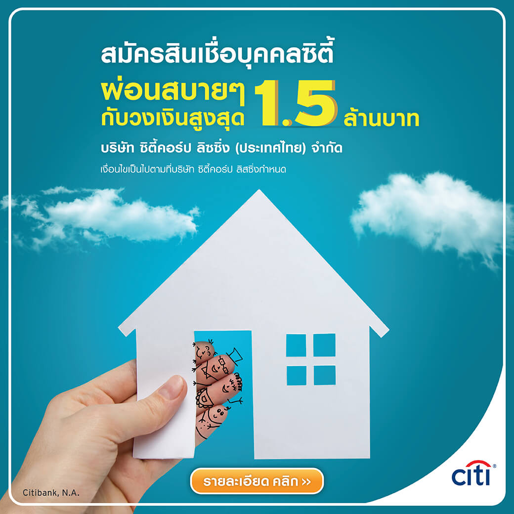 Citibank Loan
