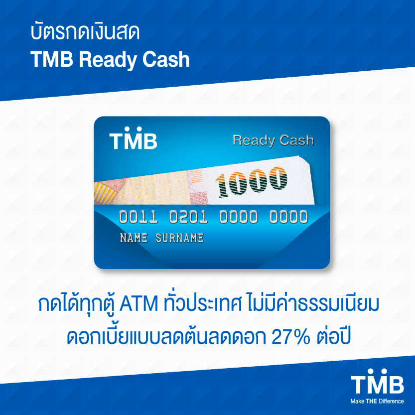 TMB Cash Card