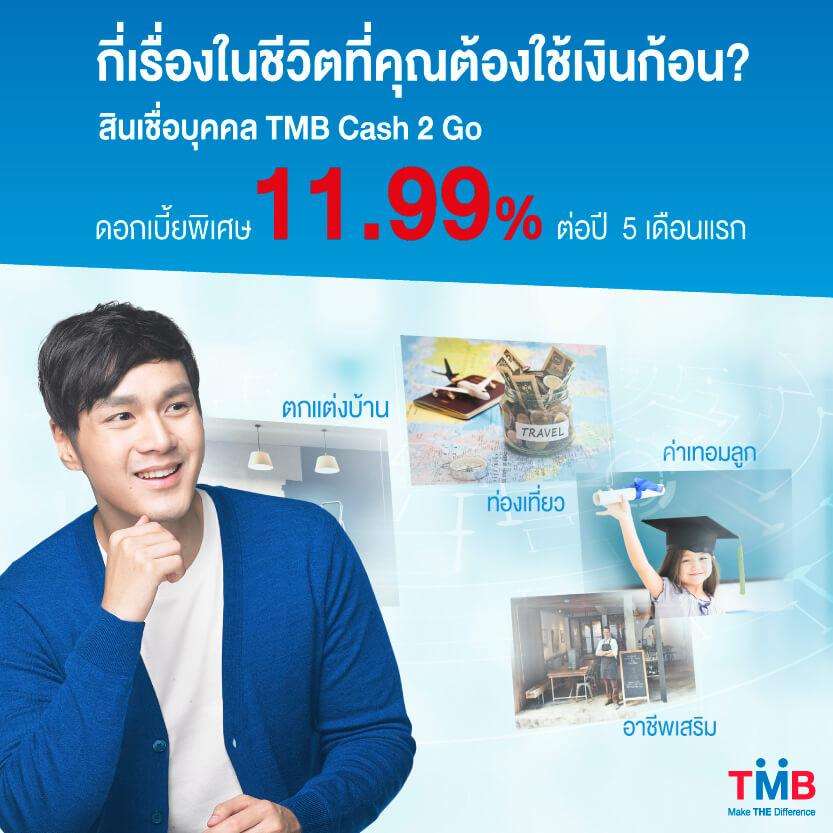 TMB Loan