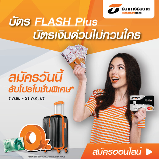 Thanachart Cash Card