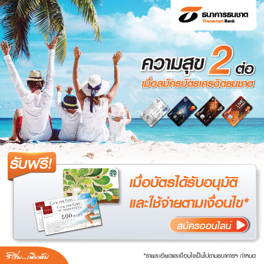 Thanachart Credit Card